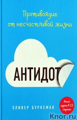 """Оливер Беркман """"Антидот. Противоядие от несчастливой жизни"""" Серия """"Психология. Что знают счастливые люди"""""""