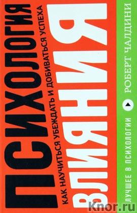 """Роберт Б. Чалдини """"Психология влияния. Как научиться убеждать и добиваться успеха"""" Серия """"Лучшее в психологии. Флипбуки"""""""