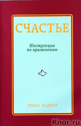 """Рима Раднер """"Счастье. Инструкция по применению"""" Серия """"Психология. Счастливые перемены"""""""