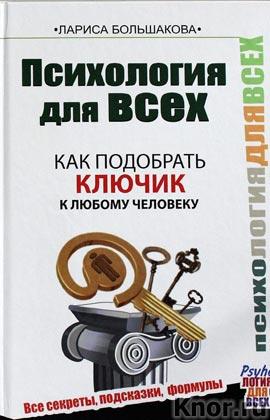 """Лариса Большакова """"Психология для всех. Как подобрать ключик к любому человеку"""" Серия """"Психология для всех"""""""
