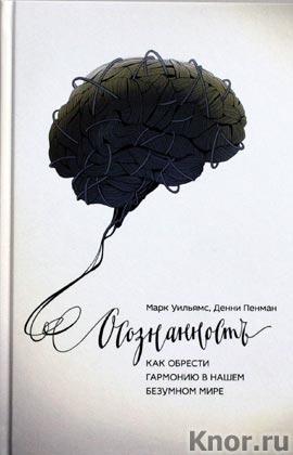 """Марк Уильямс, Денни Пенман """"Осознанность. Как обрести гармонию в нашем безумном мире"""""""