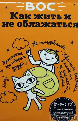 """Как жить и не облажаться. Серия """"Спецпроект Рунета"""""""