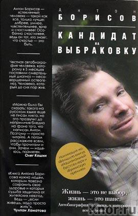 """Антон Борисов """"Кандидат на выбраковку"""" Серия """"Это - жизнь!"""""""