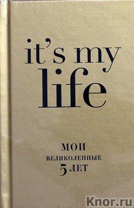 """IT'S MY LIFE (золотая). Серия """"Психология. Пятибуки. Дневники на 5 лет"""""""