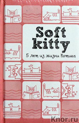 "Soft Kitty. 5 ��� �� ����� ������. ����� ""����������. ��������. �������� �� 5 ���"""