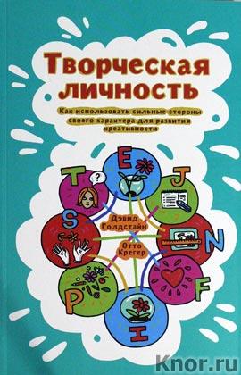 """Д. Голдстайн, О. Крегер """"Творческая личность. Как использовать сильные стороны своего характера для развития креативности"""""""