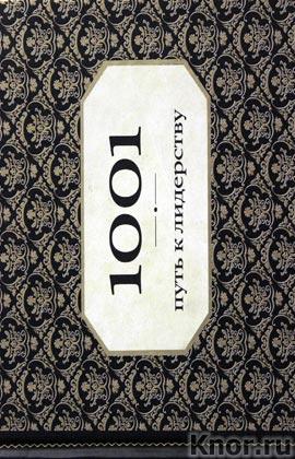 """Э. Морланд """"1001 путь к лидерству"""" Серия """"Подарочные издания. Психология"""""""