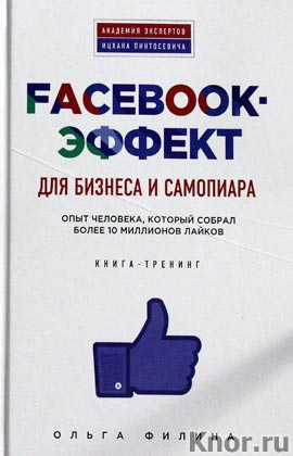 "����� ������ ""Facebook - ������ ��� ������� � ���������. ���� ��������, ������� ������ ����� 10 ��������� ������"""