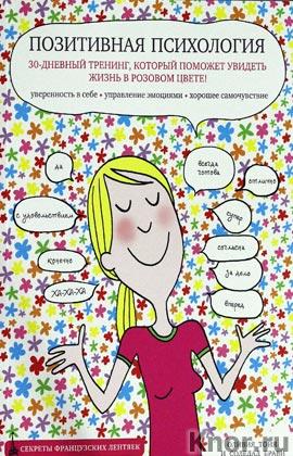 """Оливия Тойя """"Позитивная психология. 30-дневный тренинг, который поможет увидеть жизнь в розовом цвете!"""" Серия """"Секреты французских лентяек"""""""