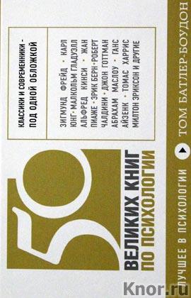 """Том Батлер-Боудон """"50 великих книг по психологии"""" Серия """"Лучшее в психологии. Флипбуки"""""""