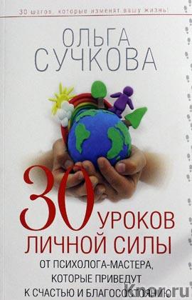 """Ольга Сучкова """"30 уроков личной силы от психолога-мастера, которые приведут к Счастью и Благосостоянию"""" Серия """"30 шагов, которые изменят вашу жизнь"""""""