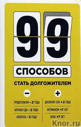 "99 �������� ����� ������������. ����� ""�������� ��� ���������"""