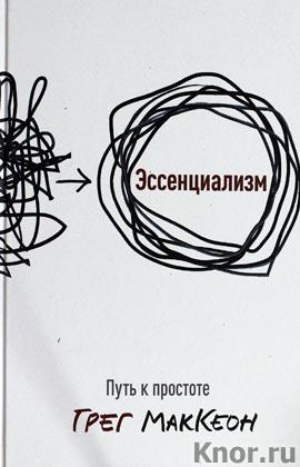 """Грег МакКеон """"Эссенциализм. Путь к простоте"""""""
