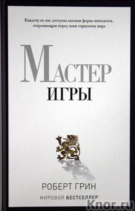 """Роберт Грин """"PRO власть. Мастер игры"""""""