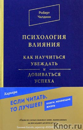 """Роберт Б. Чалдини """"Психология влияния. Как научиться убеждать и добиваться успеха"""" Серия """"Книги, меняющие жизнь"""""""