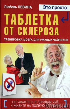 "Любовь Левина ""Таблетка от склероза"" Серия ""Это просто!"""