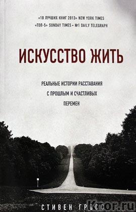 """Стивен Гросс """"Искусство жить. Реальные истории расставания с прошлым и счастливых перемен"""" Серия """"Практическая психотерапия"""""""