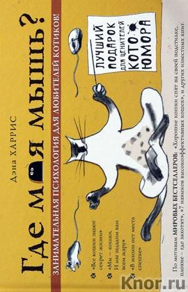 """Дэна Харрис """"Где моя мышь? Занимательная психология для любителей котиков!"""" Серия """"Животные-звезды"""""""