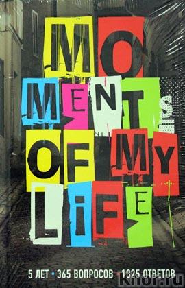 """Moments of My Life. 5 лет, 365 вопросов, 1825 ответов. Серия """"Психология. Пятибуки. Дневники на 5 лет"""""""