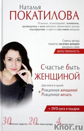 """Наталья Покатилова """"Счастье быть женщиной"""" + DVD-диск. Серия """"Звезда тренинга"""""""