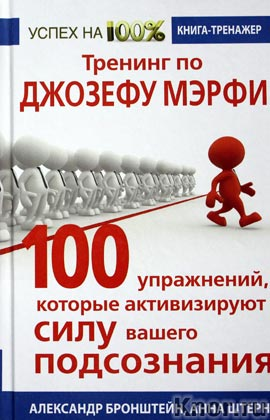 """Александр Бронштейн, Анна Штерн """"Тренинг по Джозефу Мэрфи. 100 упражнений, которые активизируют силу вашего подсознания"""" Серия """"Успех на 100%"""""""