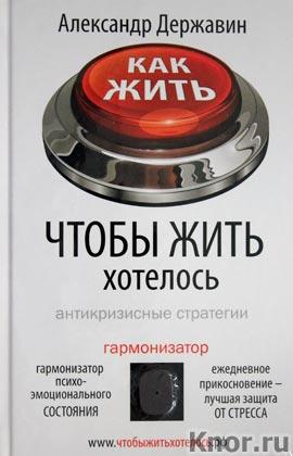 """Александр Державин """"Как жить, чтобы жить хотелось. Антикризисные стратегии"""""""