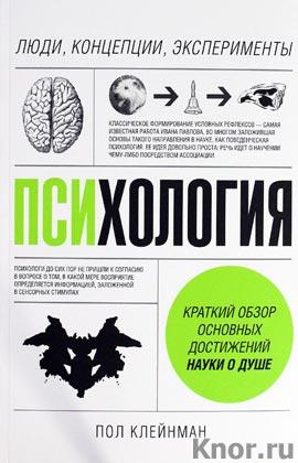 """Пол Клейнман """"Психология. Люди, концепции, эксперименты"""" Серия """"Кругозор"""""""