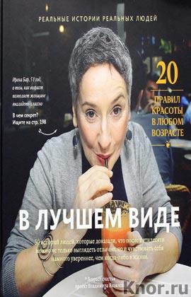 """Владимир Яковлев """"В лучшем виде. 30 историй людей, которые доказали, что после пятидесяти можно не только выглядеть отлично, но и чувствовать себя намного увереннее, чем когда-либо"""""""