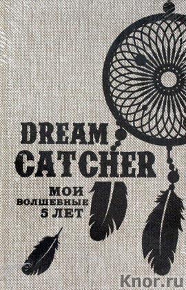 """Dream Catcher. Мои волшебные 5 лет (мешковина). Серия """"Психология. Пятибуки. Дневники на 5 лет"""""""