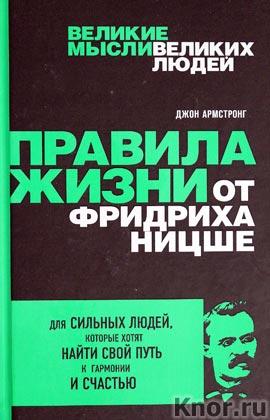 """Джон Армстронг """"Правила жизни от Фридриха Ницше"""" Серия """"Психология. Великие мысли великих людей"""""""