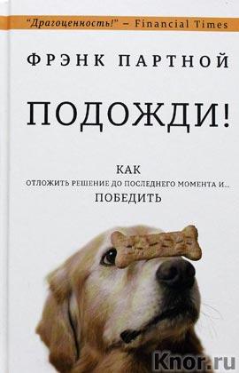 """Фрэнк Партной """"Подожди!"""" Серия """"Школа успеха"""""""