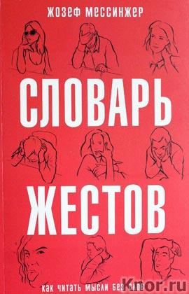 """Жозеф Мессинжер """"Словарь жестов"""""""