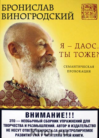 """Бронислав Виногродский """"Я - даос. Ты тоже?"""" Серия """"Неформат"""""""