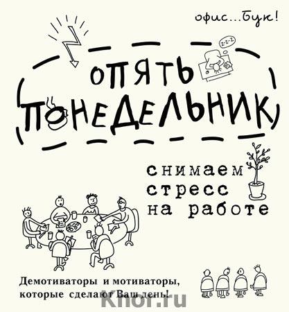 """Д.Г. Коваленко """"Office-book. Опять понедельник. Снимаем стресс на работе. Демотиваторы и мотиваторы, которые сделают ваш день"""" Серия """"Office-book"""""""