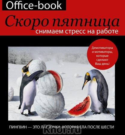 """Д.Г. Коваленко """"Office-book. Скоро пятница. Снимаем стресс на работе. Демотиваторы и мотиваторы, которые сделают ваш день"""" Серия """"Блокнот-мотиватор для снятия стресса"""""""