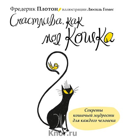 "Фредерик Плотон ""Счастлива, как моя кошка"""