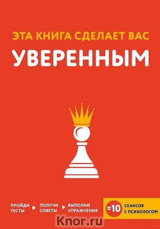 """Д. Хибберд, Д. Асмар """"Эта книга сделает вас уверенным"""" Серия """"КНИГА - ПСИХОЛОГ"""""""