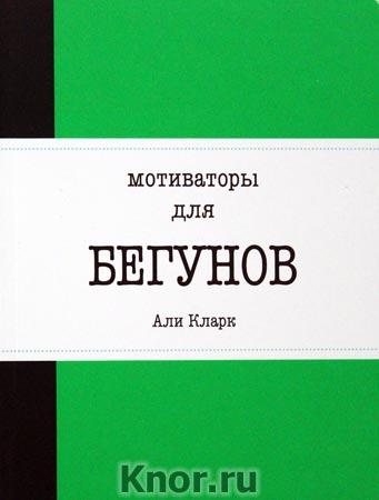 """Али Кларк """"Мотиваторы для бегунов"""" Серия """"Мотивируй себя!"""""""