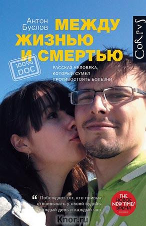 """Антон Буслов """"Между жизнью и смертью"""""""