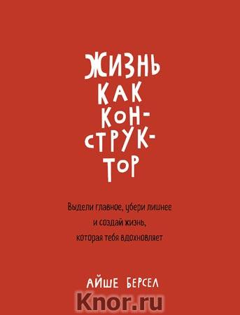 """Айше Берсел """"Жизнь как конструктор"""" Серия """"Активити для взрослых"""""""