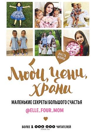 """elle_four_mom """"Люби, цени, храни. Маленькие секреты большого счастья elle_four_mom"""" Серия """"Инстамамы"""""""