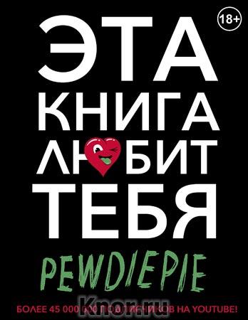 """Феликс Чельберг """"PewDiePie. Эта книга любит тебя"""" Серия """"Блогер"""""""