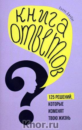 """Хилли Джейнс """"Книга ответов. 125 фактов, которые могут изменить вашу жизнь"""" Серия """"Психология"""""""