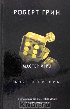 """Роберт Грин """"Мастер игры"""" Серия """"Кнут и пряник"""""""
