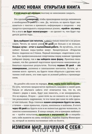 """Алекс Новак """"Открытая книга. Измени мир, начиная с себя"""""""