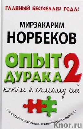 """Мирзакарим Норбеков """"Опыт дурака - 2"""" Серия """"Библиотека Норбекова"""""""