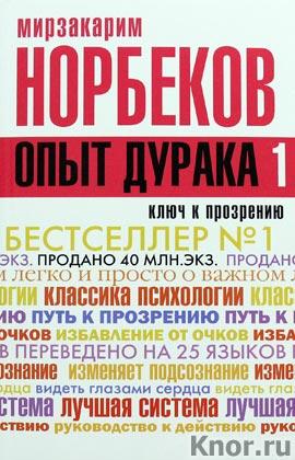 """Мирзакарим Норбеков """"Опыт дурака, или Ключ к прозрению. Как избавиться от очков"""" Серия """"Классика жанра психологии"""""""