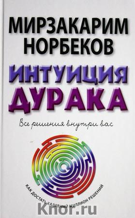 "Мирзакарим Норбеков ""Интуиция дурака"" Серия ""Библиотека Норбекова"""