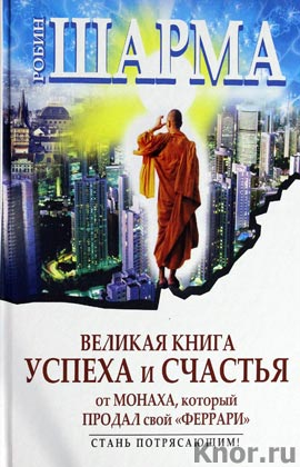 """Ручир Шарма """"Великая книга успеха и счастья от монаха, который продал свой """"Феррари"""" Серия """"Знание, меняющее мир"""""""