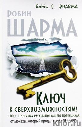 """Робен Шарма """"Ключ к сверхвозможностям! 100 + 1 идея для раскрытия вашего потенциала от от монаха, который продал свой """"феррари"""" Серия """"Великие учителя"""""""